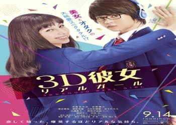 3D Kanojo: Real Girl [J-Movie] (2018)