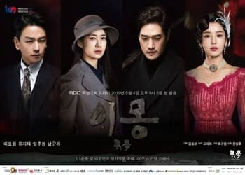 Different Dreams [K-Drama] (2019)