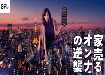 Ie Uru Onna no Gyakushu [J-Drama] (2019)