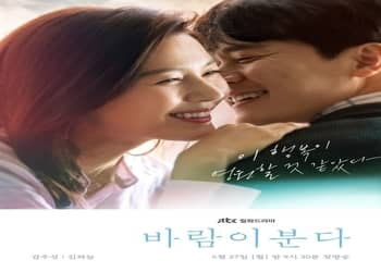 The Wind Blows [K-Drama] (2019)