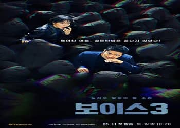 Voice 3: City of Accomplices [K-Drama] (2019)