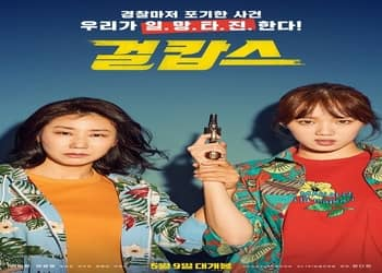 Miss and Mrs. Cops [K-Movie] (2019)