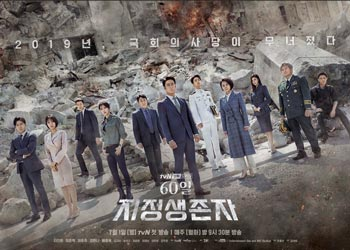 Designated Survivor: 60 Days [K-Drama] (2019)