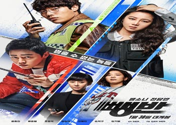 Hit-and-Run Squad [K-Movie] (2019)