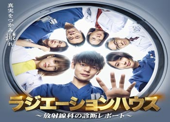 Radiation House [J-Drama] (2019)