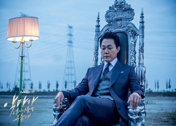 When the Devil Calls Your Name [K-Drama] (2019)
