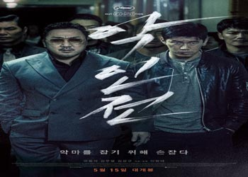The Gangster, The Cop and The Devil [K-Movie] (2019)