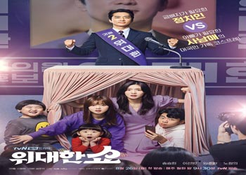 The Great Show [K-Drama] (2019)