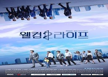 Welcome 2 Life [K-Drama] (2019)