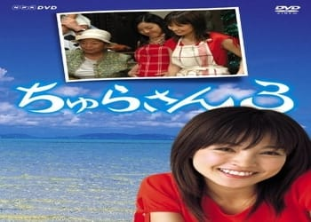 Churasan Season 1 – 4 [J-Drama] (2001)