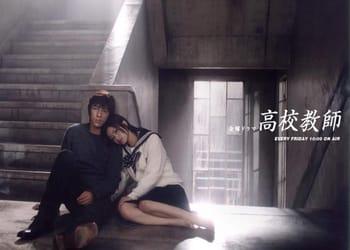 Kou Kou Kyoushi 2003 [J-Drama] (2003)