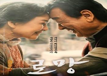 Romang [K-Movie] (2019)