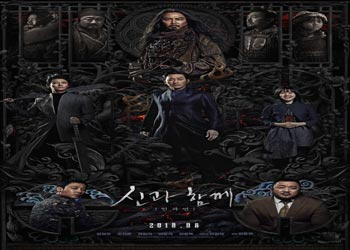 Along With the Gods: The Last 49 Days [K-Movie] (2018)