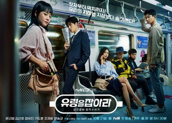 Catch the Ghost [K-Drama] (2019)