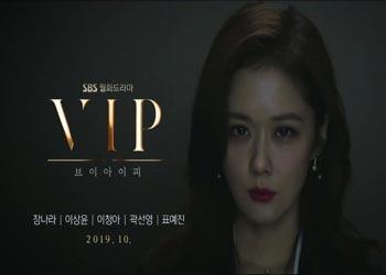 V.I.P [K-Drama] (2019)