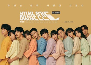 Love with Flaws [K-Drama] (2019)