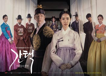 Queen: Love And War [K-Drama] (2019)