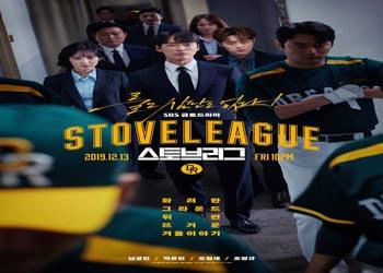 Stove League [K-Drama] (2019)