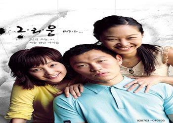 Ruler of Your Own World [K-Drama] (2002)