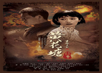 The Past of Huanghuatang [C-Movie] (2019)