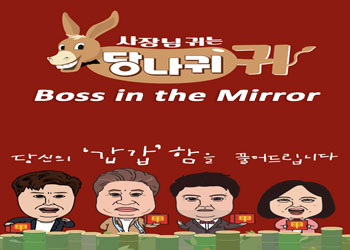 Boss in the Mirror [K-Variety Show] (2019)