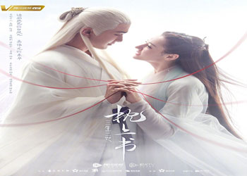Eternal Love of Dream [C-Drama] (2020)