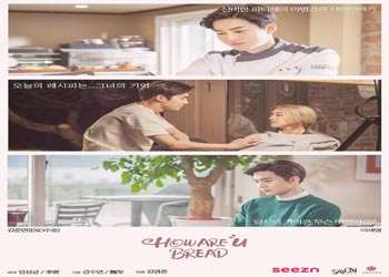 How Are You Bread [K-Drama] (2020)