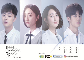 Someday or One Day [TW-Drama] (2019)