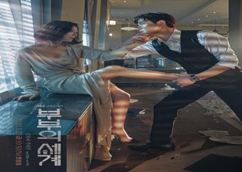 The World of the Married [K-Drama] (2020)