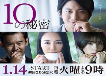 10 no Himitsu [J-Drama] (2020)