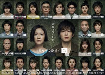 Anata no Ban Desu Season 1 & 2 [J-Drama] (2019)