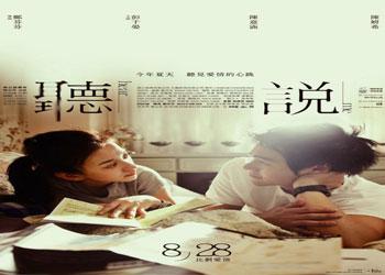 Hear Me [TW-Drama] (2009)