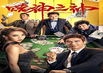 God of Gamblers [C-Movie] (2020)