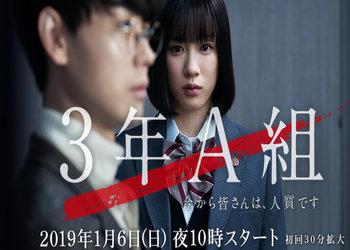3 Nen A Gumi: Ima kara Mina-san wa Hitojichi Desu [J-Drama] (2019)