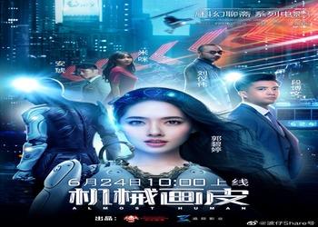 Almost Human [C-Movie] (2020)