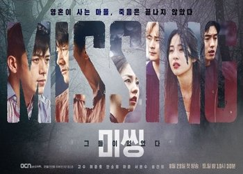 Missing: The Other Side [K-Drama] (2020)