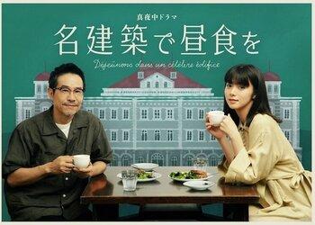 Meikenchiku de Chushoku wo [J-Drama] (2020)