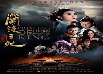 Princess of Lanling King [C-Drama] (2016)