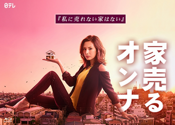 Your Home is My Business / Ie Uru Onna [J-Drama] (2016)